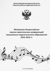 Материалы Всероссийских научно-практических конференций музыкально-педагогического образования 2015-2016 гг,
