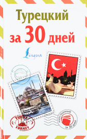 Турецкий за 30 дней, Д. П. Лукашевич
