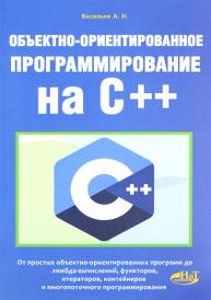 Объектно-ориентированное программирование на C++, А. Н. Васильев