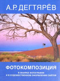 Фотокомпозиция в жанрах фотографии и в художественном оформлении сайтов, А. Р. Дегтярёв