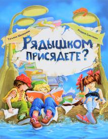 Рядышком присядете?, Татьяна Шипошина, Андрей Сметанин