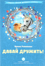 Давай дружить, Ирина Романова
