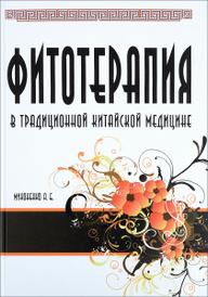 Фитотерапия в традиционной китайской медицине, А. Б. Миконенко