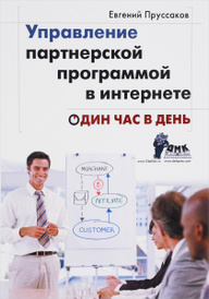 Управление партнерской программой в Интернете. Один час в день, Евгений Пруссаков