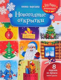Новогодние открытки. Книжка-вырезалка, Татьяна Зайцева