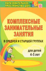Комплексные занимательные занятия в средней и старшей группах, Ю. А. Вакуленко