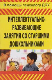 Интеллектуально-развивающие занятия со старшими дошкольниками, М. Р. Григорьева