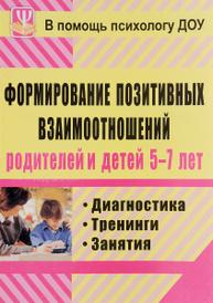 Формирование позитивных взаимоотношений родителей и детей 5-7 лет. Диагностика, тренинги, занятия, Е. В. Коробицына