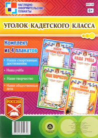 Уголок кадетского класса (комплект из 4 плакатов),