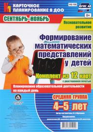 Познавательное развитие. Формирование математических представлений детей. Средняя группа. (комплект из 12 карт с двусторонней печатью), Н. А. Мурченко