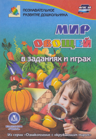 Мир овощей. В заданиях и играх, Т. Н. Славина