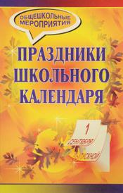 Праздники школьного календаря, М. А. Киреева, И. В. Захаров, Н. Н. Деменева