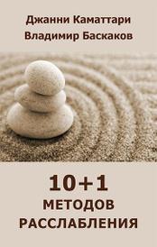 10+1 методов расслабления, Джанни Каматтари, Владимир Баскаков