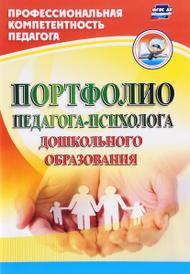 Портфолио педагога-психолога дошкольного образования, Ю. А. Афонькина