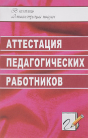 Аттестация педагогических работников, Н. В. Ширшина