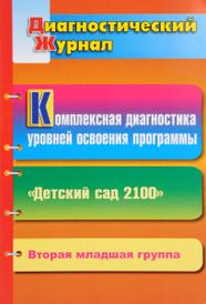 """Комплексная диагностика уровней освоения программы """"Детский сад 2100"""". Диагностический журнал. Вторая младшая группа, Н. Г. Барсукова"""