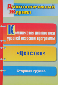 """Комплексная диагностика уровней освоения программы """"Детство"""" под редакцией В. И. Логиновой. Диагностический журнал. Старшая группа, Н. Б. Вершинина"""