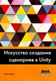 Искусство создания сценариев в Unity, Алан Торн