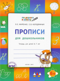 По дороге в школу. Прописи, тетрадь для детей 6-7 лет, О. Е. Жиренко, Е. В. Колодяжных