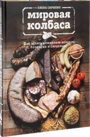 Мировая колбаса. Как делать домашнюю колбасу, сосиски и сардельки, Скрипко Е.