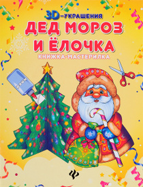 Дед Мороз и елочка. Книжка-мастерилка,