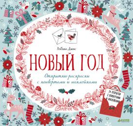 Новый год. Открытки-раскраски с конвертами и наклейками, Ребекка Джонс