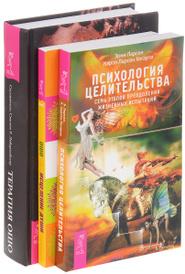 Психология целительства. Терапия Ошо. Исцеление души (комплект из 3 книг), Ошо, Эрни Ларсен, Кэрол Ларсен Хегарти