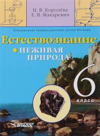 Естествознание. Неживая природа. Учебник. 6 класс, Н. В. Королёва, Е. В. Макаревич
