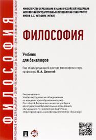 Философия. Учебник, Н. Ф. Бучило, Л. А. Демина, О. В. Малюкова, Н. И. Фокина