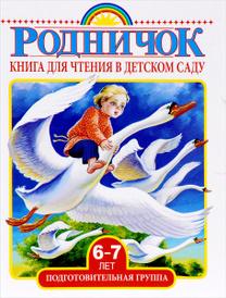 Книга для чтения в детском саду. Подготовительная группа. 6-7 лет,