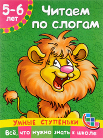 Читаем по слогам. Для детей 5-6 лет, В. Г. Дмитриева