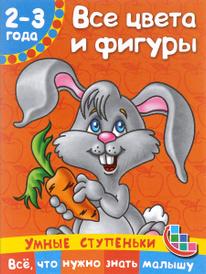 Все цвета и фигуры. 2-3 года, В. Г. Дмитриева