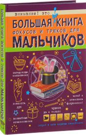 Большая книга фокусов и трюков для мальчиков, В. А. Ригарович