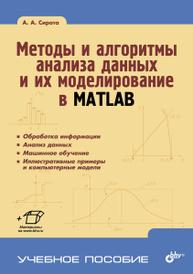 Методы и алгоритмы анализа данных и их моделирование в MATLAB, А. А. Сирота