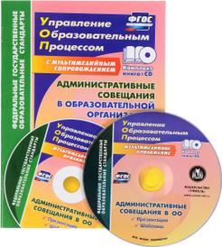 Административные совещания в образовательной организации (+ CD), Н. Н. Куклева