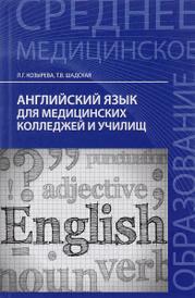 Английский язык для медицинских колледжей и училищ. Учебное пособие, Л. Г. Козырева, Т. В. Шадская