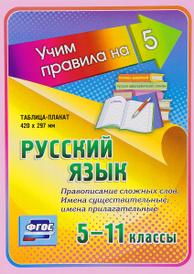 Русский язык. Правописание сложных слов. Имена существительные, имена прилагательные. 5-11 классы. Таблица-плакат,