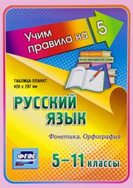 Русский язык. Фонетика. Орфография. 5-11 классы. Таблица-плакат,