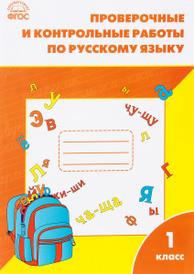Русский язык. 1 класс. Проверочные и контрольные работы,