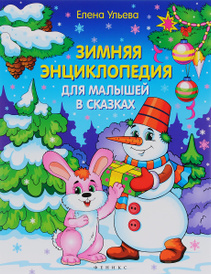 Зимняя энциклопедия для малышей в сказках, Елена Ульева