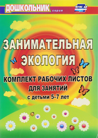 Занимательная экология. Комплект рабочих листов для занятий с детьми 5-7 лет, Е. А. Щербанёва