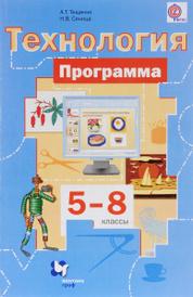 Технология. 5-8классы. Программы (+ CD-ROM), А. Т. Тищенко, Н. В. Синица