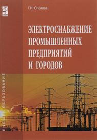 Электроснабжение промышленных предприятий и городов. Учебное пособие, Г. Н. Ополева