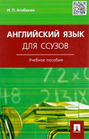 Английский язык для ссузов. Учебное пособие, И. П. Агабекян
