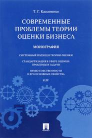 Современные проблемы теории оценки бизнеса, Т. Г. Касьяненко