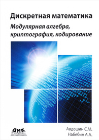 Дискретная математика. Модулярная алгебра, криптография, кодирование, С. М. Авдошин, А. А. Набебин