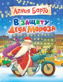 В защиту Деда Мороза, Агния Барто