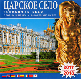 Календарь 2017-2018 (на скрепке). Царское село. Дворцы и парки / Tsarskoye Selo: Palaces and Parks,