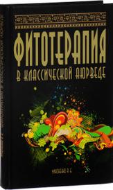 Фитотерапия в классической аюрведе, А. Б. Миконенко
