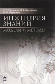 Инженерия знаний. Модели и методы. Учебник, Т. А. Гаврилова, Д. В. Кудрявцев Д. И. Муромцев